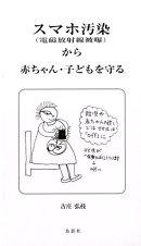スマホ汚染(電磁放射線被曝)から赤ちゃん・子どもを守る