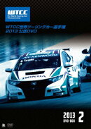 WTCC 世界ツーリングカー選手権 2013 公認DVD 後半戦 DVD-BOX