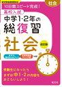 高校入試中学1・2年の総復習社会改訂版 10日間スピード完成!