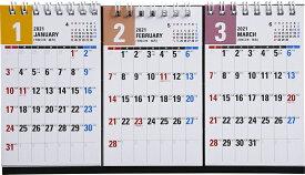 2021年版 1月始まりE163 エコカレンダー卓上(3ヵ月一覧) 高橋書店 B7変型サイズ×3面 (卓上)