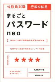 行政5科目まるごとパスワードneo (公務員試験) [ 高瀬淳一 ]
