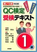 QC検定受験テキスト1級新レベル表対応版