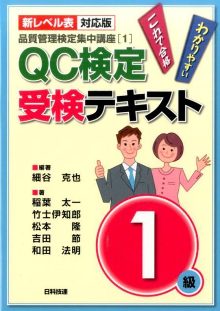 QC検定受験テキスト1級新レベル表対応版 わかりやすいこれで合格 (品質管理検定集中講座) [ 細谷克也 ]