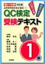QC検定受験テキスト1級第2版 わかりやすいこれで合格 (品質管理検定集中講座) [ 細谷克也 ]