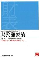 財務諸表論総合計算問題集基礎編(2019年受験対策)