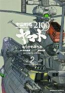 宇宙戦艦ヤマト2199(第2巻)