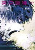 東京喰種:re(9) (ヤングジャンプコミックス)