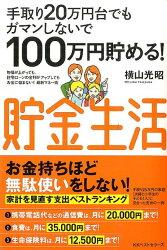 手取り20万円台でもガマンしないで100万円貯める!貯金生活