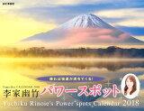 李家幽竹 パワースポットカレンダー(2018) ([カレンダー])