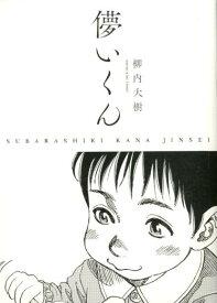 儚いくん SUBARASHIKI KANA JINSEI(全1巻) (YKコミックス) [ 柳内 大樹 ]