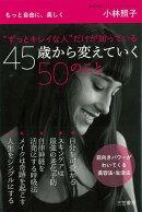 【バーゲン本】ずっとキレイな人だけが知っている45歳から変えていく50のこと