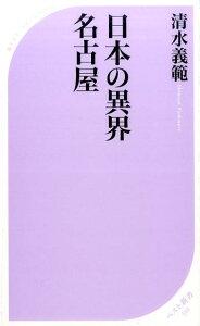 日本の異界名古屋 (ベスト新書) [ 清水義範 ]