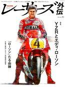 レーサーズ外伝(Vol.1)