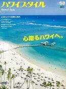 ハワイスタイル(NO.58)