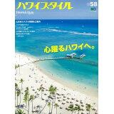 ハワイスタイル(NO.58) 心躍るハワイへ。 (エイムック)