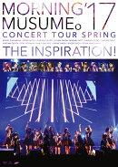 モーニング娘。'17 コンサートツアー春 〜THE INSPIRATION!〜