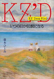 KZ' Deep File いつの日か伝説になる [ 藤本 ひとみ ]