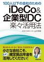100人以下の会社のためのiDeCo&企業型DC楽々活用法 [ 山中伸枝 ]