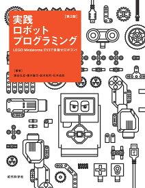 実践ロボットプログラミング 第2版 LEGO Mindstorms EV3で目指せロボコン! [ 藤吉 弘亘 ]