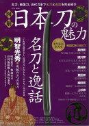 【バーゲン本】図解日本刀の魅力