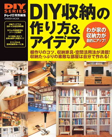 DIY収納の作り方&アイデア (学研ムック DIYシリーズ) [ ドゥーパ!編集部 ]