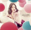 with LOVE (初回限定盤 CD+DVD)
