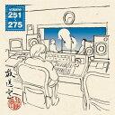 松本人志・高須光聖/放送室 VOL.251~275 [ 松本人志・高須光聖 ]