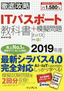 徹底攻略ITパスポート教科書+模擬問題(2019年度)