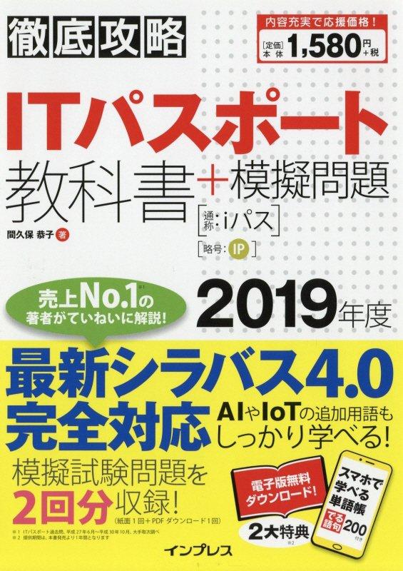 徹底攻略ITパスポート教科書+模擬問題(2019年度) [ 間久保恭子 ]