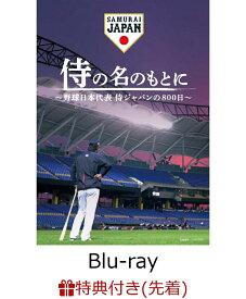 【先着特典】侍の名のもとに 〜野球日本代表 侍ジャパンの800日〜 スペシャルボックス(ミニポスター)【Blu-ray】 [ 岸孝之 ]