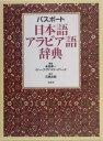 パスポート日本語アラビア語辞典 [ 本田孝一 ]