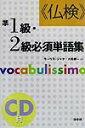 《仏検》準1級・2級必須単語集新装版 (<CD+テキスト>) [ モーリス・ジャケ ]