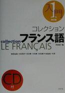 コレクション・フランス語(1 入門)改訂版