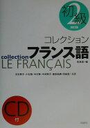 コレクション・フランス語(2 初級)改訂版