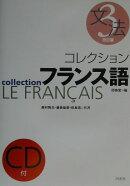 コレクション・フランス語(3 文法)改訂版