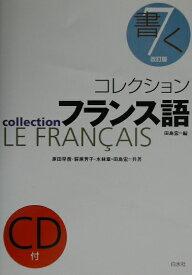 コレクション・フランス語(7)改訂版 書く [ 田島宏 ]