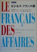 ビジネスフランス語改訂版