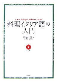 料理イタリア語の入門新装版 [ 町田亘 ]