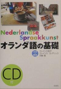 語 オランダ
