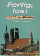 さあ行こうドイツ語総合読本