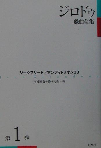 ジロドゥ戯曲全集(第1巻)新装復刊 ジークフリート/アンフィトリオン38 [ ジャン・ジロドゥー ]