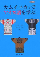 カムイユカラでアイヌ語を学ぶ