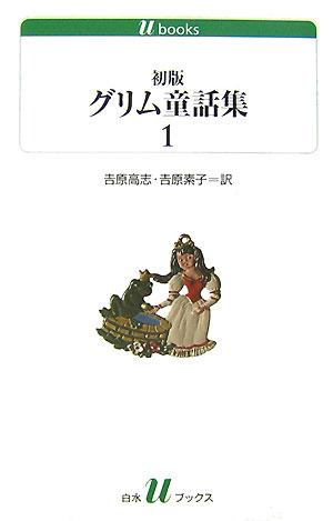 初版グリム童話集(1) (白水Uブックス) [ ヤーコプ・グリム ]