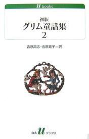 初版グリム童話集(2) (白水Uブックス) [ ヤーコプ・グリム ]