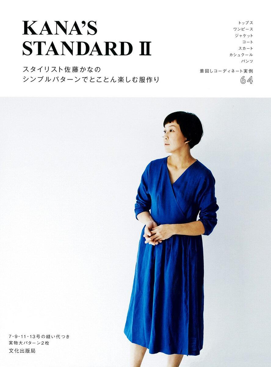 KANA'S STANDARD(2) スタイリスト佐藤かなのシンプルパターンでとことん楽しむ服作り [ 佐藤かな ]