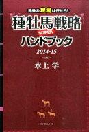 種牡馬戦略SUPERハンドブック(2014-15)