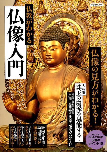 仏教がわかる仏像入門 (洋泉社MOOK)