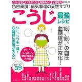 色白美肌!病気撃退の天然サプリこうじ最強レシピ (マキノ出版ムック)