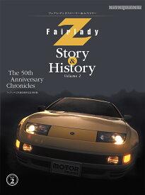 Fairlady Z Story & History(Vol.2) フェアレディZ生誕50周年記念保存版 (Motor Magazine Mook)