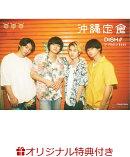 【楽天ブックス限定特典付き】DISH// 3rd Photo Book 沖縄定食